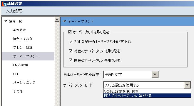 kousuiオーバープリント設定2