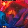 印刷情報10月号表紙_150px