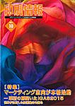 『印刷情報』2015年10月号